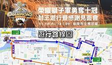 統一獅公布封王遊行路線 臺南棒球場出發