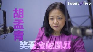 【過去現.在未來】胡孟青:笑看金融風暴