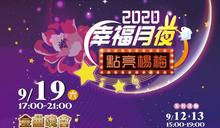 楊梅在地藝文Show一夏 9/12、9/13四維商圈登場