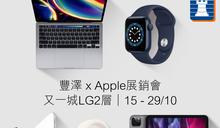 【豐澤】Apple產品展銷會(15/10-29/10)