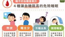 睡不好血糖會飆升,4種讓血糖飆高的危險睡眠