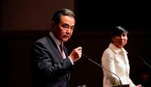 王毅批評個別國家強行搞脫鉤 中歐應反對本國優先
