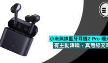 小米無線藍牙耳機2 Pro 曝光,有主動降噪,真無線充電