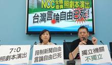 照劇本關中天 國民黨團痛批政府走回極權 是台灣言論自由最黑暗的一天