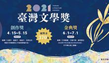 2021臺灣文學獎4/15開始徵件 總獎金370萬