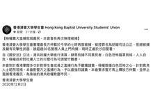 浸大學生會稱署理會長方仲賢被警方拘捕
