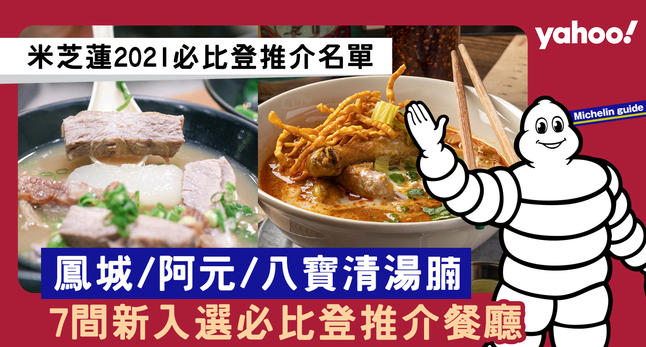 https://hk.news.yahoo.com/%E7%B1%B3%E8%8A%9D%E8%93%AE-2021%E5%BF%85%E6%AF%94%E7%99%BB-%E6%8E%A8%E4%BB%8B-%E9%B3%B3%E5%9F%8E-082335984.html
