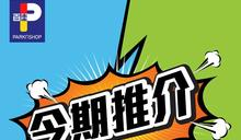 【百佳】今期推介優惠(即日起至優惠結束)