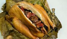 【傳統菜式食譜】乞兒雞