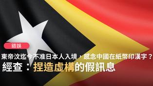 【錯誤】網傳「最有骨氣的國家,東帝汶紙幣都印漢字,日本人與狗不准踏進」?