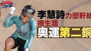 【東奧直擊】港隊第6牌!李慧詩爭先賽奪銅 事隔9年再登奧運獎台