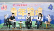 桃園國際青年論壇 桃青熱衷公共參與