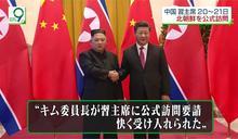 【Yahoo論壇/楊鈞池】習近平訪問北韓的意涵與企圖