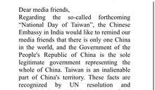 中國施壓印媒!印外交部酸爆網笑翻了