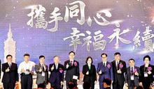 世界台灣商會聯合總會年會 開幕