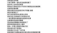 嗆公開Keanna性愛片挨轟 謝和弦改口道歉!