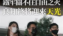 香港三子遭判入獄 蘇揆一句暖挺到底