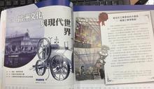 崇尚簡史的台灣史學教育