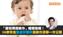 「嬰兒用濕紙巾」暗藏危機!皮膚科醫師:39款符合「全成分標示」濕紙巾清單一次公開