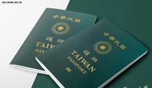 新版護照亮相3大改變 凸顯台灣明年1月發行