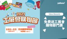 【2021工展會購物節】免費送入場門票 限量免費搶生鐵皇鑊具、按摩器、自動泡沫洗手機