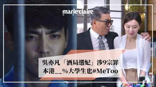 【MeToo】吳亦凡「酒局選妃」涉9宗罪 本港__%大學生曾遭性騷擾