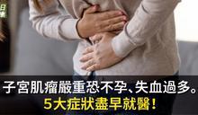 子宮肌瘤嚴重恐不孕、失血過多。5大症狀盡早就醫!