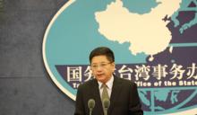 陸委會稱九二共識已翻頁 國台辦警覺:民進黨暴露一邊一國分裂中國本質