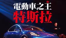 電動車之王特斯拉 市值突破5000億美元、投行訂1000美元目標股價