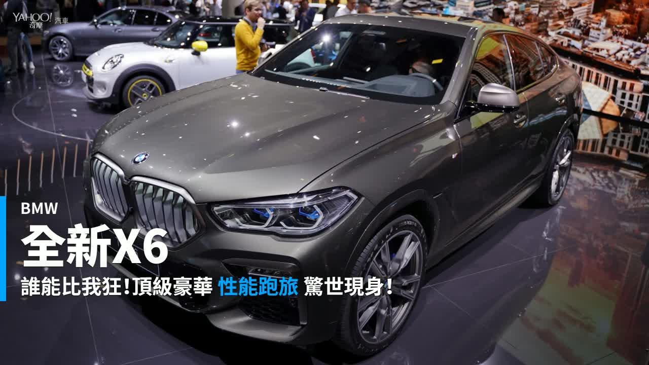 【新車速報】巴伐利亞休旅重砲 全新第3代BMW X6狂野來襲