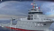 「Win Win」!台灣收購「納瓦荷級」救難艦 能趕上潛艦國造還能幫美軍「解套」