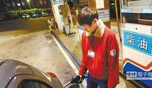 中油:19日起汽油不漲 柴油微調0.1元