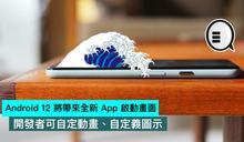 Android 12 將帶來全新 App 啟動畫面,開發者可自定動畫、自定義圖示