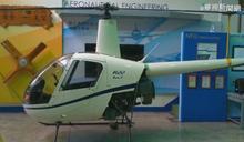 偷飛直升機遭起訴 男子轉贈虎尾科大