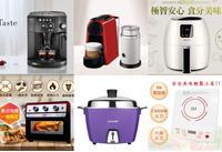 雙12限定!9款最便宜廚房家電 電火鍋、咖啡機、氣炸鍋通通甜甜價