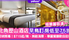 北角歷山酒店|新酒店Hotel Alexandra即將開幕!奢華設計房價$715起/晚+住宿優惠8折