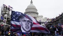 美國國會:各國領袖回應華盛頓的「可怕」場面