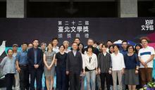 臺北文學獎揭曉 得主年齡跨距大、背景多元展現臺北文化包容性