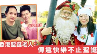 【疫情聖誕】歌手曹震豪承傳師父意志  香港聖誕老人:傳遞快樂不止聖誕