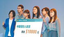 詠唱灰色世界 奪中國信託人氣獎