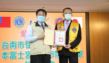 佳里獅子會捐日本富士宮市口罩 黃偉哲頒感謝狀 (圖)