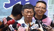 台北市社宅月租金逾4萬 柯文哲驚呼「要檢討」