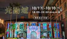 竹市公布台灣設計展夜間逛展指南