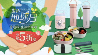 世界地球日!環保生活用品好物推薦   環保餐盒 保溫杯  便當盒 餐盤  減少一次用產品 綠色生活第一步
