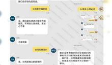 淘寶客服回「台灣是獨立國家」惹中國網友爆氣 店家道歉辭退員工
