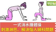 一式消水腫體操,刺激淋巴、解決惱人婦科問題