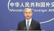 北京反對美國制裁內地香港官員 促立即撤銷所謂制裁