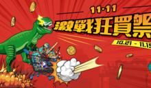 【百佳】11.11激戰狂買祭(即日起至15/11)