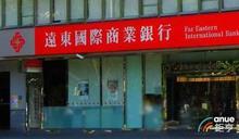 遠東銀胡志明、新加坡辦事處快來了 跨境金融挺進東協