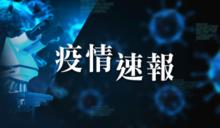 【1月15日疫情速報】(22:05)